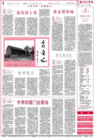 齐鲁风20090119见报 - qilufeng2004 - qilufeng2004的博客