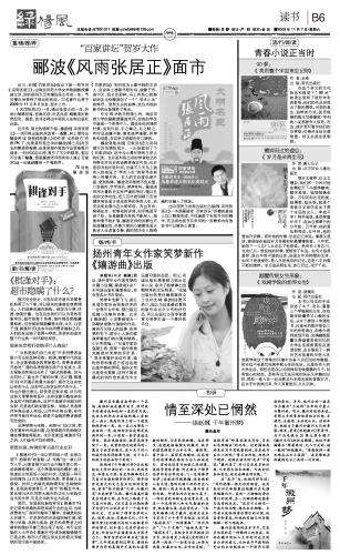 扬州晚报书评、襄樊晚报、山西晚报、桂林日… - 赵焰 - 赵焰的博客