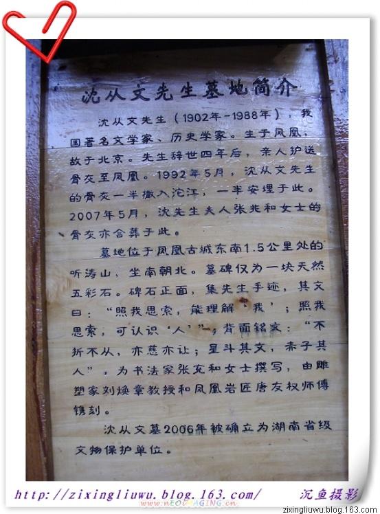 原摄凤凰古城(三)古城风情 - 沉鱼 - 沉鱼雅居