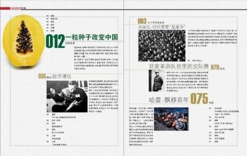 先锋《国家历史》第四期近期上市,敬请关注 - 《国家历史》 - 《看历史》原国家历史杂志