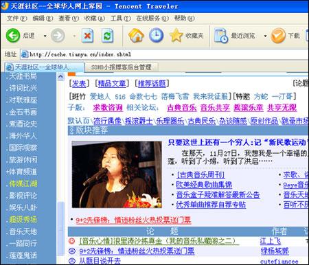 """只要这世上还有一个穷人:记""""新民歌运动""""5周年纪念演出 - hongqi.163blog - 另一个空间"""