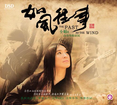 小娟山谷里的居民出版唱片:《如风往事》 - hongqi.163blog - 另一个空间