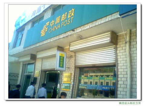 黄陵店头 - 古城钟声 - 戳话——古城钟声的集邮博客