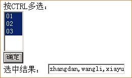 js选择多选内容到文本框中(javascript) - freesky - 樱之花 yinzhihua2008