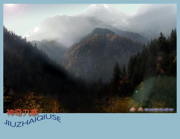 (原摄)九寨秋色之二十二 - 高山长风 - 亚夫旅游摄影博客