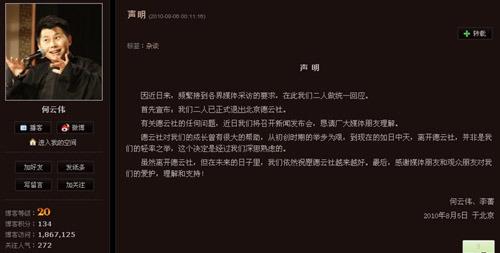 何云伟李菁新浪博客发声明称退出德云社
