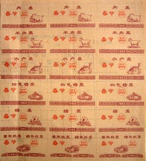 苦涩的记忆:昔日春节票证