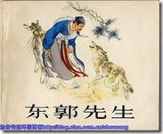 中国寓言故事-东郭先生