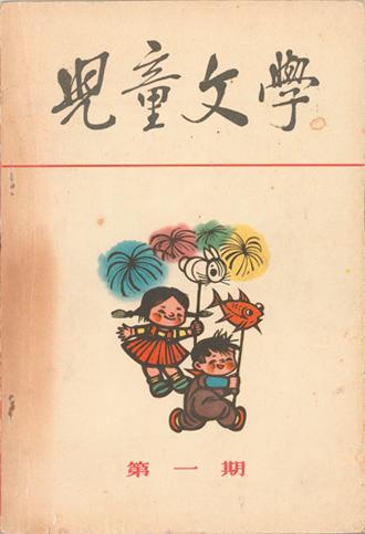 【2010翻书日志】:儿童文学 - 绿茶 - 绿茶:茶余饭后