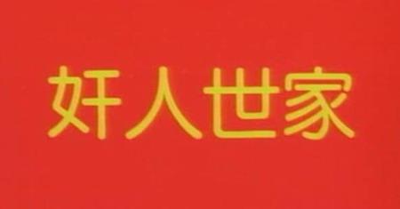 """龙方之死:""""禽兽不如""""极致反派  怀念港片最好时代 - weijinqing - 江湖外史之港片残卷"""