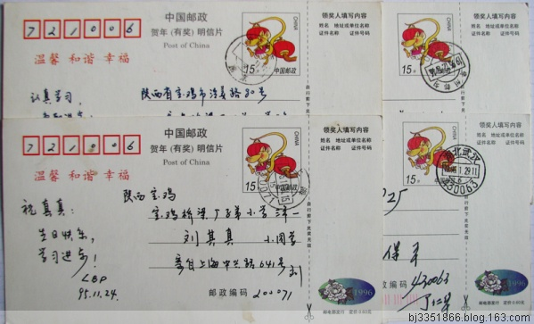 生肖鼠年邮票欣赏 - 真奇石苑 - 真奇石苑—刘保平的博客