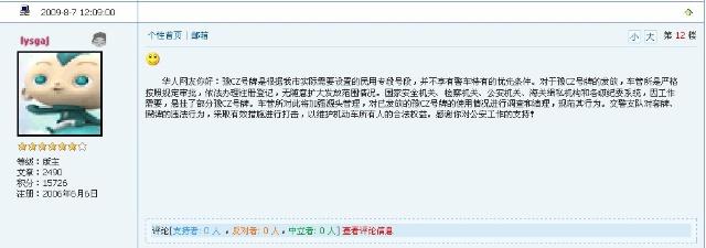网爆洛阳政法委驾保时捷豪车-张洪峰 - 张洪峰 - 张洪峰