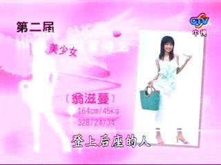 【综艺娱乐】4月28日我猜:E势力 周晓涵 超甜美Happy Angel美少女 - 梦回秦关 -      梦回秦关的综艺博客