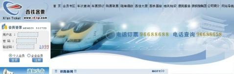 [春运前线]西安火车站:2007年寒假学生团体票征订工作启幕 - 视点阿东 - 视点阿东