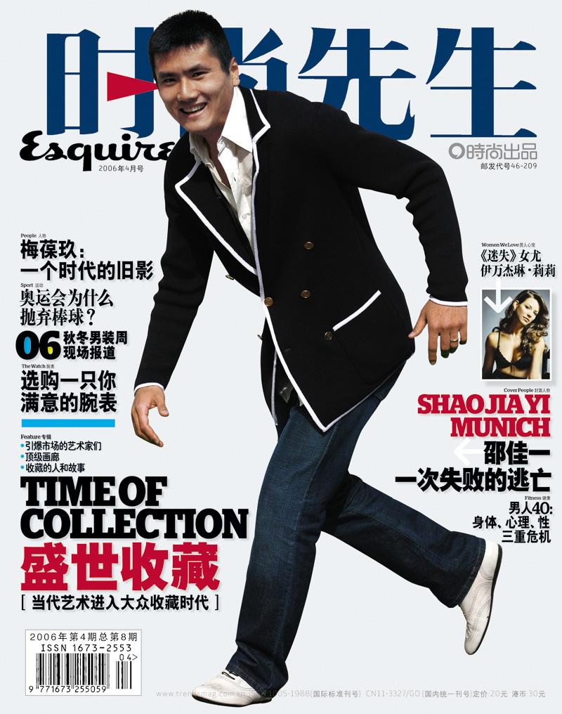 《时尚先生》2006年4月预告 - 《时尚先生》 - hiesquire 的博客