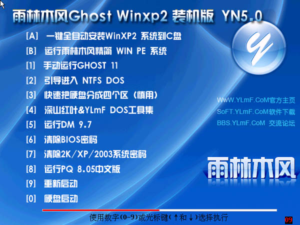 Ghost系统安装图解_nnffnn - 黄金箭的日志 - 网