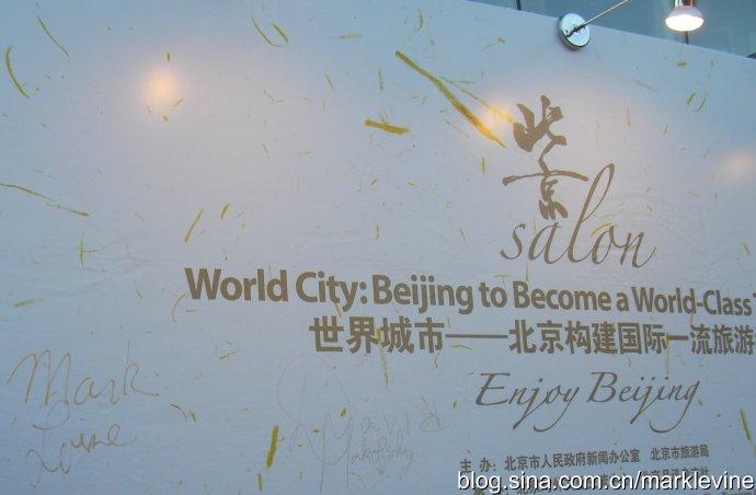 马克力文参加北京沙龙第三期活动 - 马克力文 - 马克力文