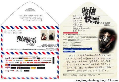 2008到2009-我们一起走过 - dongfangxianfeng - dongfangxianfeng的博客