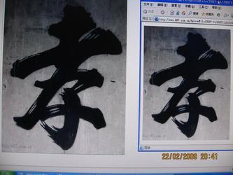 断章取义学《论语》,亡羊补牢读吾YU(三) 20090222
