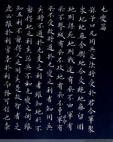 原创  翟顺和的字 孙子兵法九 变篇 - 翟顺和 - 悠然见南山
