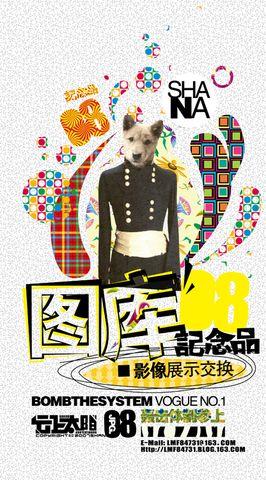 20081118...WOKR..!!!! - [◆]_囩仩鈦陽.. -