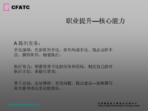 陈列职业人的职业生涯规划话题 - Mr. Joe Zhou - 周同的陈列博客-不仅仅是陈列