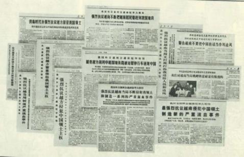 【转】1979年中国政府向全国发出的对越作战动员令 - 老山兰花草 - 老山兰花草  博客
