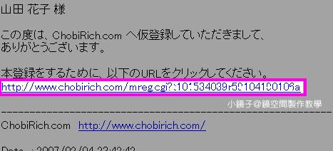 如何申请 Chobirich 兑换WebMoney - ★小鏡子★ - §镜 空 间§