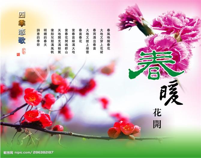在词鉴赏------春、词鉴赏------春、夏、秋、冬、山、水、日、月、风、花、... - 开开心心 - shanhexiuse 的博客