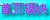《精品系列动画闪图》收集 - 周三博 - 愿人生更美丽