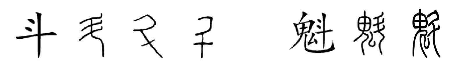 """【稽古探源】""""玉戉""""与""""铜钺""""起源考(六) - 尚古玉 - 尚古玉"""