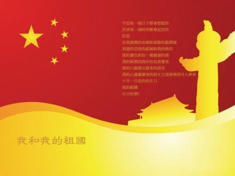 欢度国庆(原创) - 三块红 - 友谊万岁