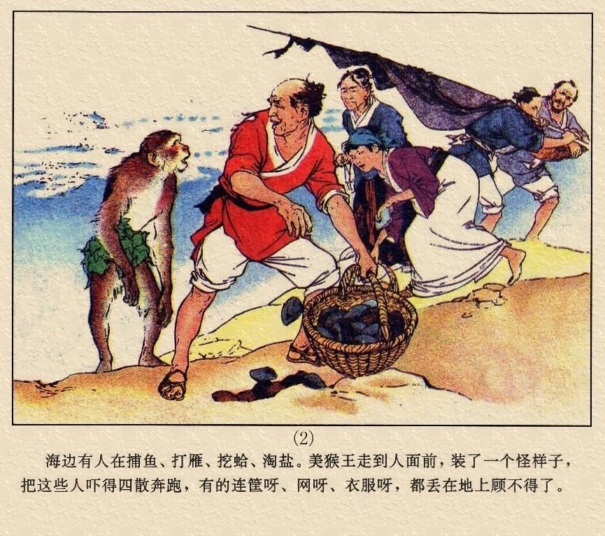彩绘连环画《西游记-筋斗云》(刘继卣) - 艺海无涯 - 艺海无涯