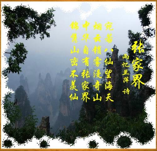 雨忆兰萍诗词集锦____ 张家界 - 雨忆兰萍 - 网易雨忆兰萍的博客