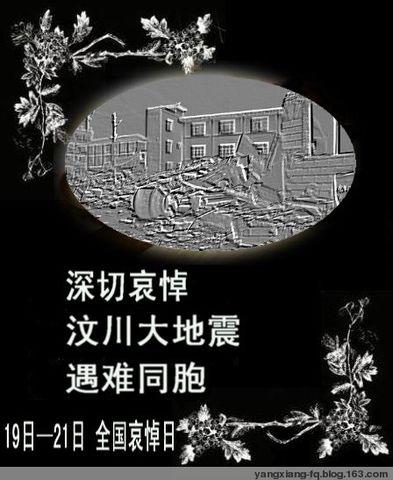 """五四 祭5.12死难者 - 山地老头 - 山野""""酒庄"""" ……"""
