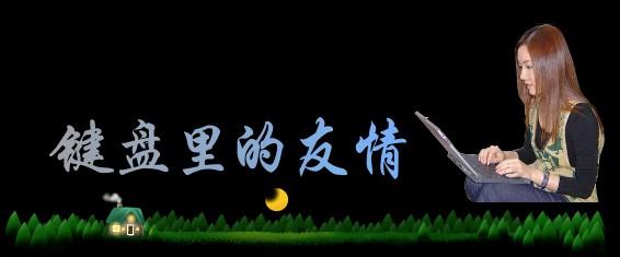 《原创》掌声 - 月亮 - 月亮的精神家园