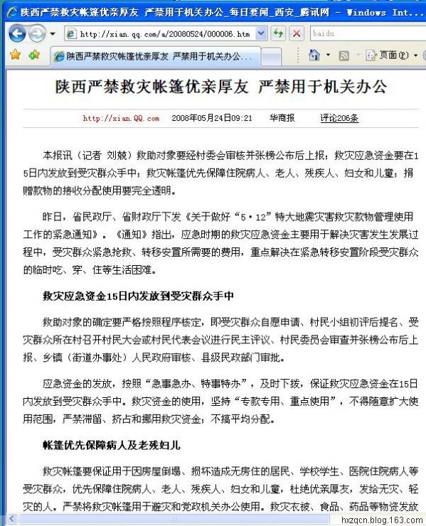 2008-05-25 宝鸡市金台区的救灾帐篷 - 嚯嚯嚯 - 俺是华夏知青论坛曾经的版主