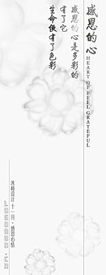 感恩的心是多彩的 冰峰设计 十一月·感恩书签[LOGO880.CN] - 冰峰设计 - 戎戈创意团队[设计策划]