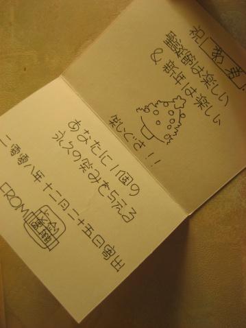 08/12/25-Merry Xmas - Dont lazy,Jp! - U jump i jump !!