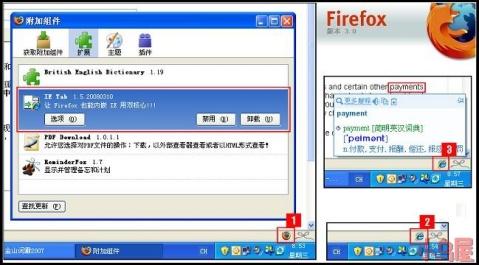 金山词霸在Firefox 3中无法屏幕取词 - aman.cao - 曹兆领的博客