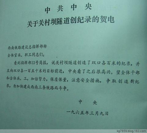 铁道兵博物馆(纪念铁道兵成立60周年)   - 铁道兵kg7659 - 铁道兵kg7659