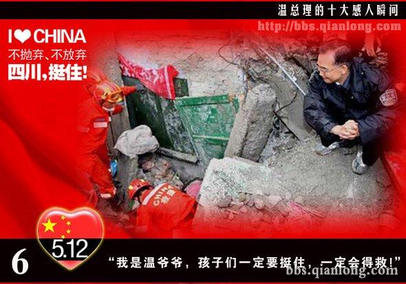 温总理的十大感人瞬间 - fyc1123 - 南关小巷