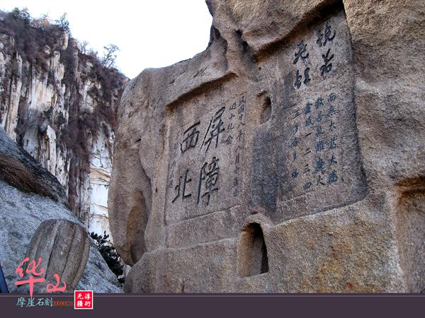 华山上的摩崖石刻 - zy7312 - zy7312
