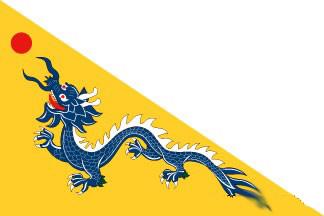 中国历史上的国旗 - 2可器 - 2可器的电线杆:世界的另一面
