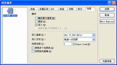 刻录盘教程 - 琼龙 -           长寿奇石览