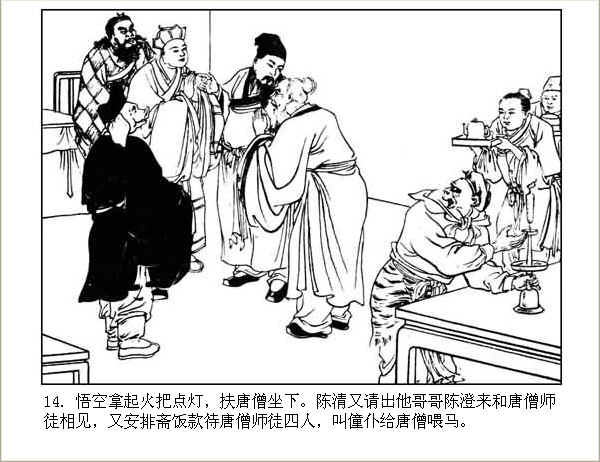 河北美版西游记连环画之十九 【大闹通天河】 - 丁午 - 漫话西游
