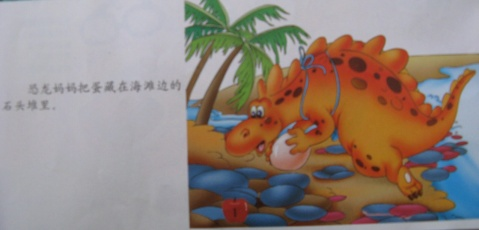 第二周看讲故事:恐龙妈妈藏蛋  - 妙妙屋 - 妙妙屋博客