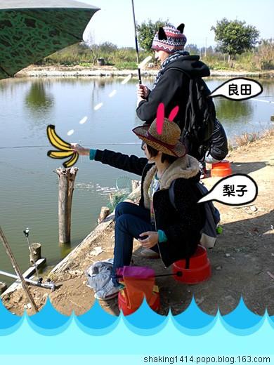 元旦钓鱼去 - 小suki - 小suki的电玩便当