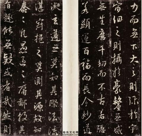王羲之圣教序(附释文) - 清茗半盏 - 息影轩