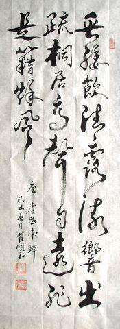 原创 翟顺和的字 虞世南 蝉 - 翟顺和 - 悠然见南山